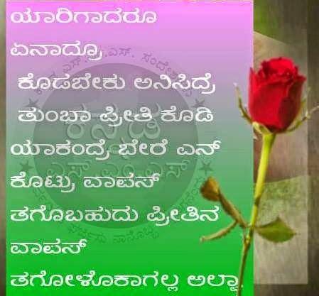 kannada kavanagalu love the gallery for gt kannada friendship kavanagalu