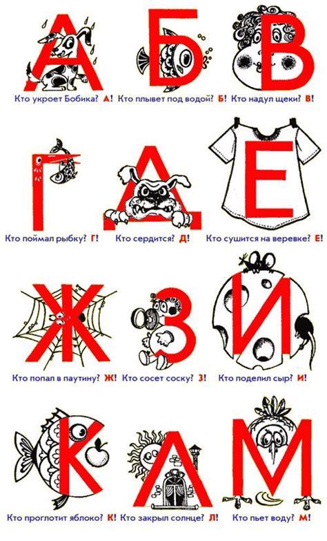 printable russian alphabet flash cards printable russian alphabet flash cards download uma