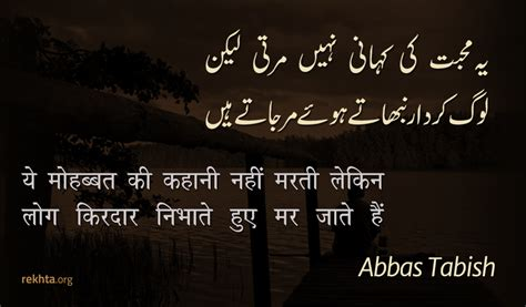 Novel Dastan All The Single shayari of zaheer kashmiri rekhta
