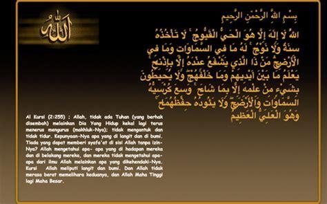 download ayat kursi muhammad thaha mp3 ayat al kursi 3d and cg abstract background wallpapers