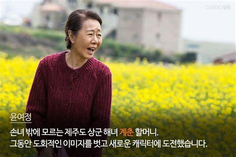film korea canola saranghaeyo sinopsis film korea canola grandmother