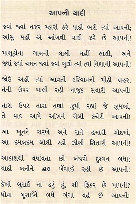 Letter Gujarati Ma Letter In Gujrati Search Results Calendar 2015