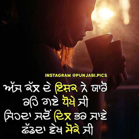 punjabi status for whatsapp sad www imgkid com the 77 punjabi images love sad funny attitude for