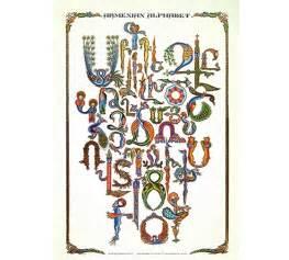 Картинки по запросу армянские буквы с узорами