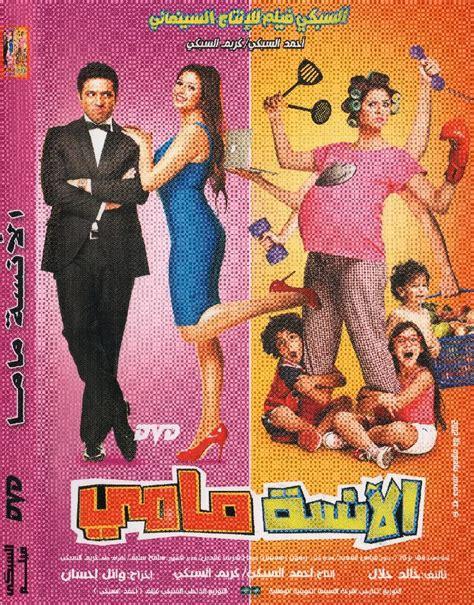 film comedy egypt new comedy egyptian movie for yasmeen abdel aziz miss mami