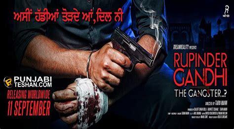Rupinder Gandhi Gangster Film | rupinder gandhi the gangster punjabi movie poster