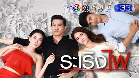 drakorindo film thailand watch ra raerng fai thailand drama 2017 episode 6 eng sub