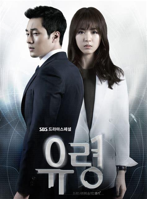 film drama korea ghost phantom korean drama asianwiki
