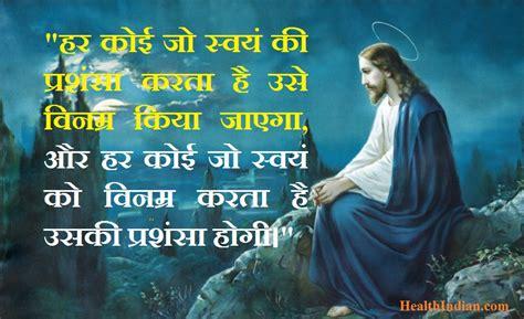 jesus biography in hindi jesus quotes images in hindi image quotes at jesus quotes