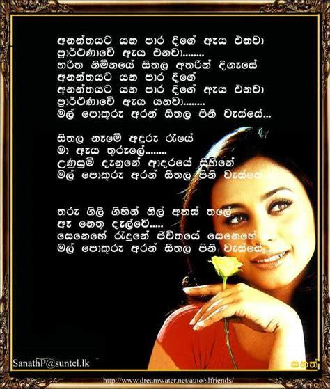 sinhala songs lyrics sinhala lyrics wel come