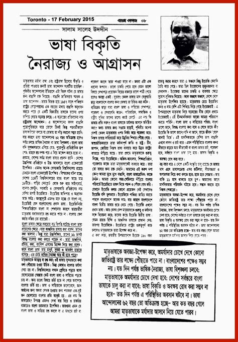Winter Season In Bangladesh Essay by Bangladesh Canada And Beyond Bengali Language In Bangladesh Is Losing Its Importance