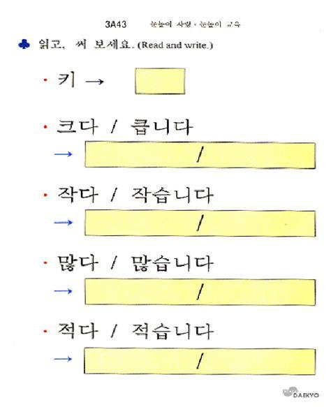 basic sentence pattern korean korean worksheet eye level global english