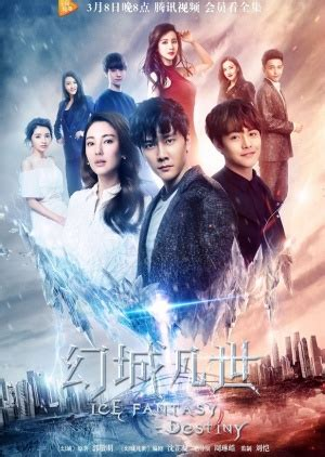 modern romance film wiki ice fantasy destiny 幻城凡世 sequel to ice fantasy