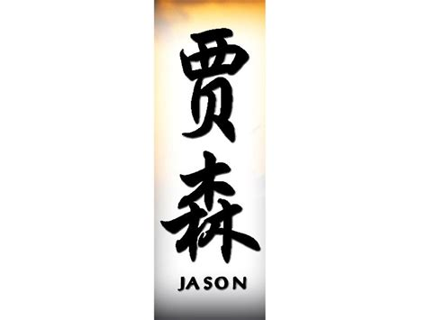 tattoo name jason jason in chinese jason chinese name for tattoo