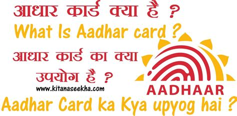 Aadhar Search By Name And Address Aadhaar Card Kya Hai Kaise Banbaye