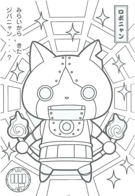 yo kai watch coloring page kids n fun com 30 coloring pages of youkai