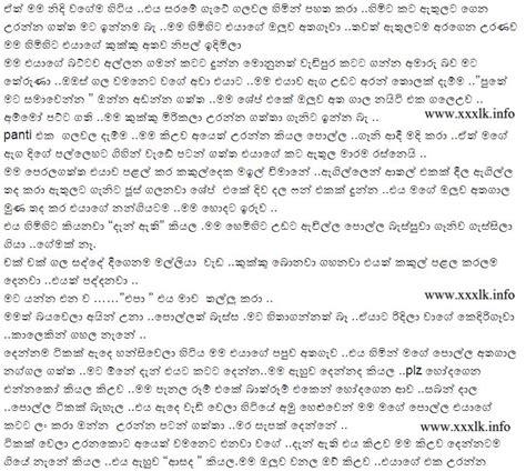narakama naraka sinhala stories 17 years old akkage story eka sinhala naraka katha newhairstylesformen2014 com