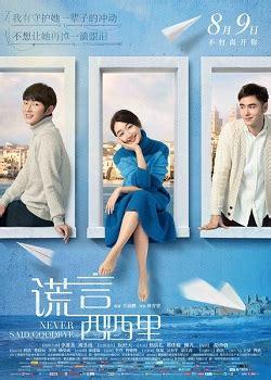 film mandarin ex never said goodbye film wikipedia