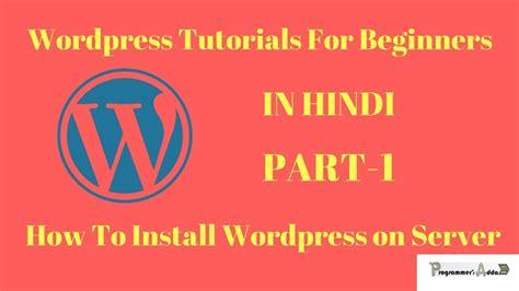 wordpress tutorial in hindi wordpress tutorial wordpress tutorial for beginners part