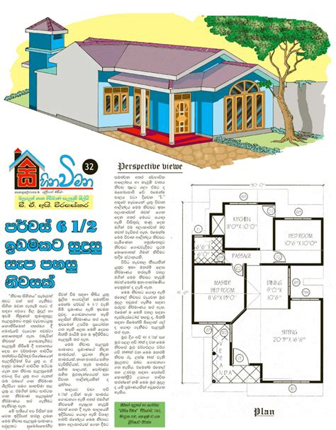 Small House Plans For Sri Lanka Unique Small House Plans Small House Plans Sri Lanka