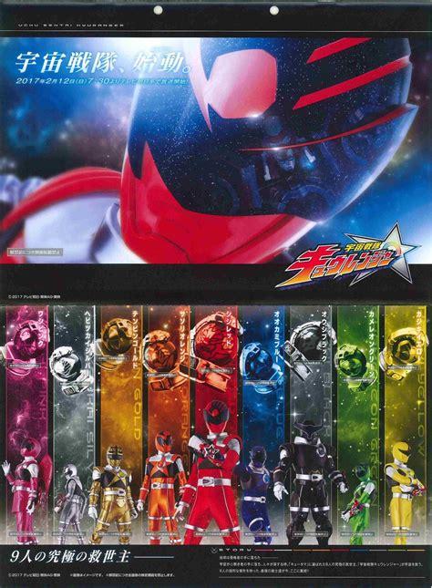 Uchu Sentai Kyuranger Sentai Series 05 Oushi Black uchu sentai kyuranger catalogue 2