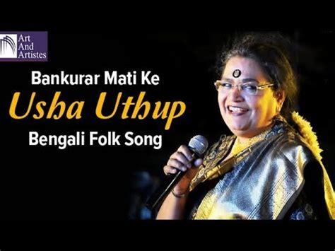 bengali folk songs by abbasuddin ahmed bankurar mati ke usha uthup bengali folk song music