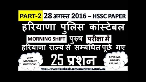 thesis about translation shift 28 august 2016 hssc paper haryana police paper haryana