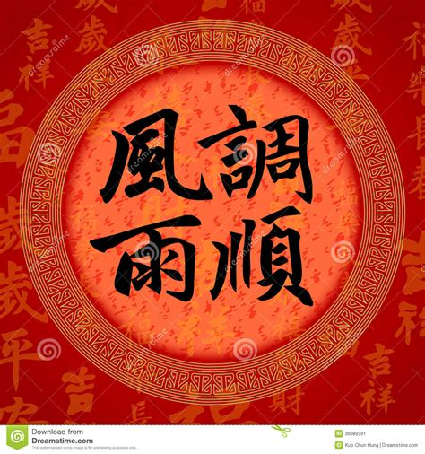 new year symbols of luck calligraphy luck symbols stock image image