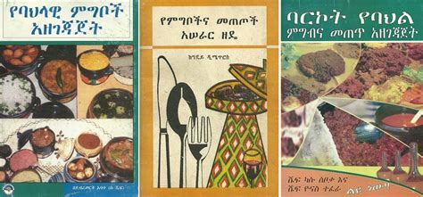 a voyage to abyssinia classic reprint books cookbooks food mesob across america