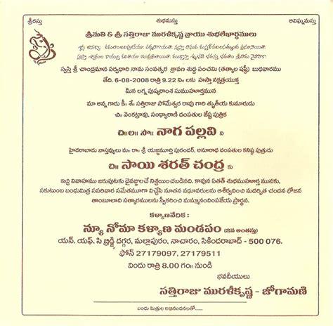 wedding card sles in telugu new quotes in telugu and marriage invitation card telugu yourweek 6a8e27eca25e