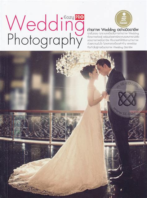 Pro Wedding Photography by สาขาท ม จำหน าย Eazy Pro Wedding Photography