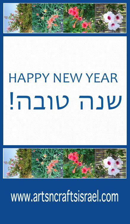 happy new year in hebrew shana tova 17 best images about hebrew on happy sabbath