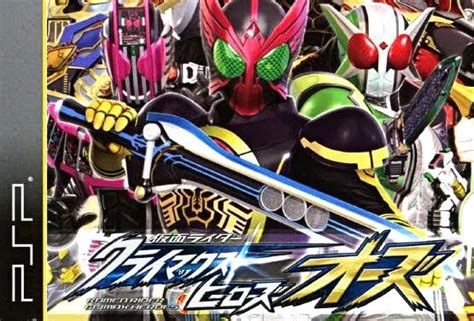 download theme psp kamen rider psp kamen rider climax heroes ooo jefusion downloads