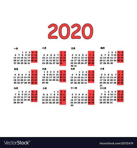 calendar grid chinese language monthly vector image