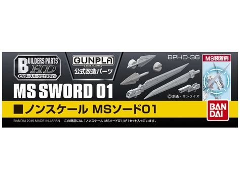 Builders Parts Hd Ms Blade 01 By Bandai T2909 builders parts hd ms sword 01 by bandai hobbylink japan