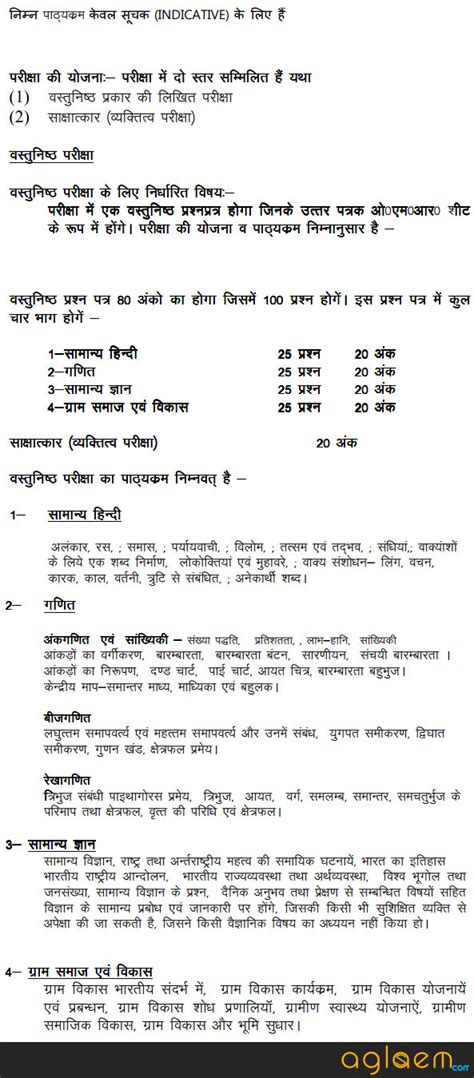 pattern of up lekhpal exam lekhpal recruitment 2015 in up application form admit