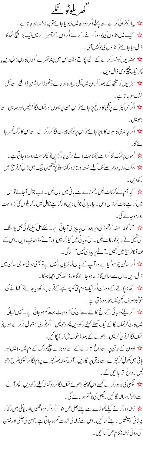 nani amma k totkay nani amma ke tip in urdu adanih com