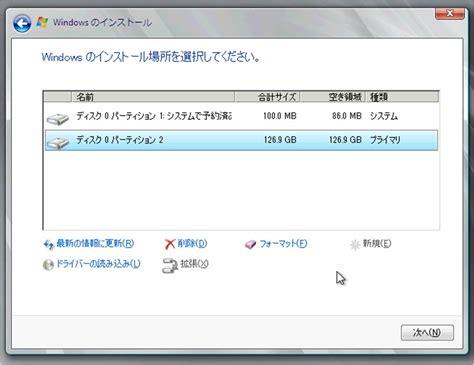 diskpart format ntfs 64k チャム レオ s blog windows server 2008 r2 を 64kb クラスタフォーマットした