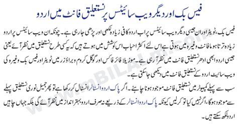 urdu font design online urdu font unicode urdu fonts urdu fonts installer auto