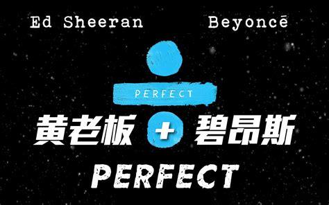 ed sheeran perfect mv ed sheeran 黄老板 碧昂斯惊艳合唱 perfect 三次元音乐 音乐 bilibili 哔哩哔哩