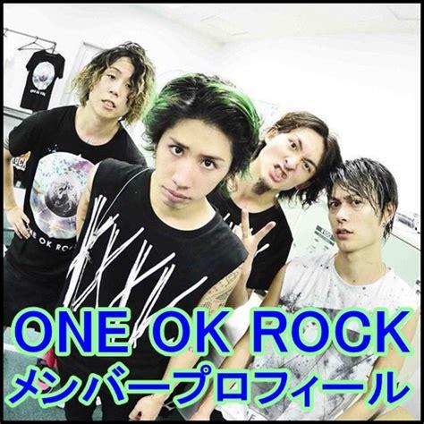 tas one ok rock one ok rockのメンバーを紹介 年齢や身長 不仲 脱退説の真相は