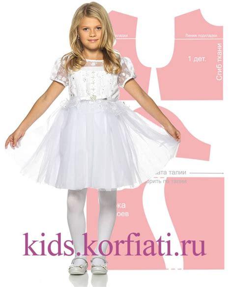 Выкройка новогоднего платья на 7 лет