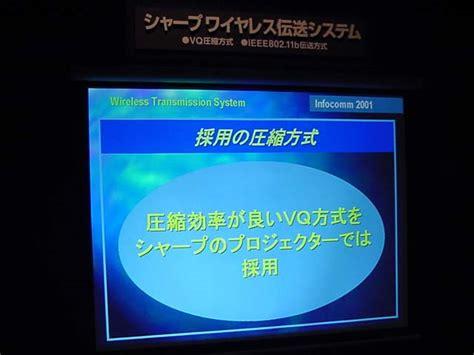 Tv Fujiwa プレゼンテーション機器の展示会 infocomm japan 2001 が開幕