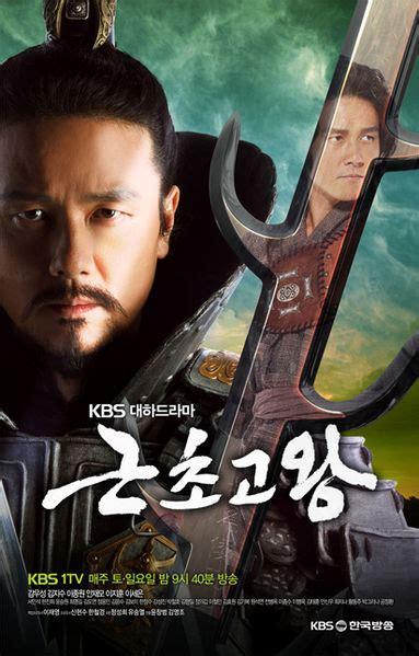 drama fans org index drama king geunchogo drama episodes sub