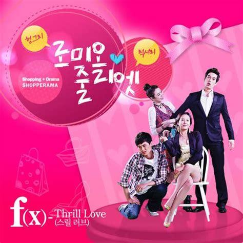download mp3 f x full album thrill love digital single f x mp3 buy full tracklist
