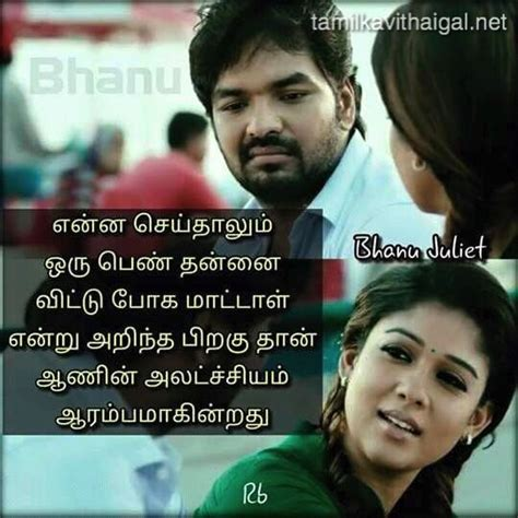 tamil movie kavithai images tamil love poems tamil kavithai images text pinterest