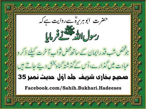 hadees bukhari in urdu part 1 youtube sahih bukhari hadeeses vol 1 hadees 35