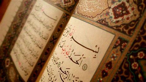 quran  naheed tahir understand al quran academy