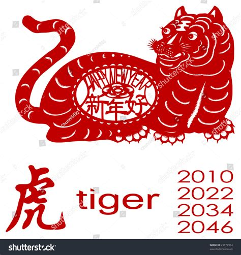 new year tiger zodiac zodiac tiger year three stock vector