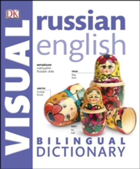 russian bilingual visual dictionary dk